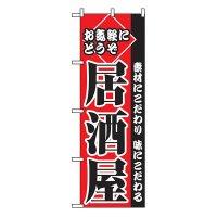 No.2277 のぼり 居酒屋