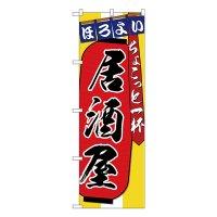 No.SNB-4562 のぼり 居酒屋
