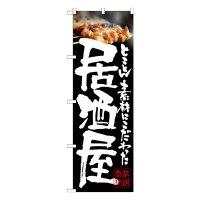 No.21050 のぼり 居酒屋
