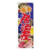 No.5990 のぼり 海鮮居酒屋