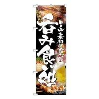 No.5995 のぼり 呑み食い処