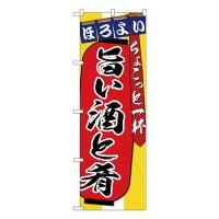 No.SNB-4583 のぼり 旨い酒と肴