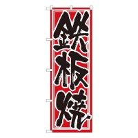No.537 のぼり 鉄板焼