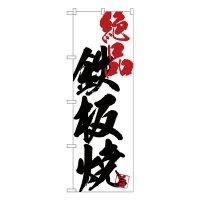 No.SNB-4662 のぼり 絶品鉄板焼