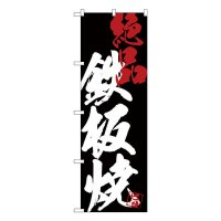 No.SNB-4687 のぼり 絶品鉄板焼