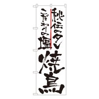 No.2142 のぼり 焼鳥