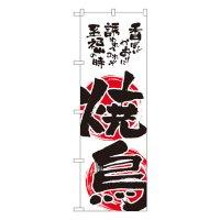 No.2149 のぼり 焼鳥
