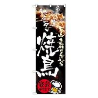 No.8153 のぼり 焼鳥