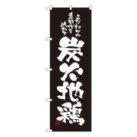 No.2773 のぼり 炭火地鶏