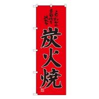 No.2886 のぼり 炭火焼
