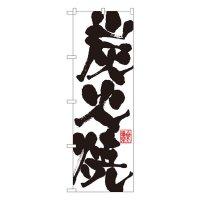 No.SNB-1155 のぼり 炭火焼