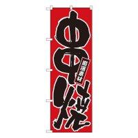 No.536 のぼり 串焼