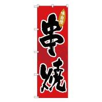 No.SNB-4196 のぼり 串焼