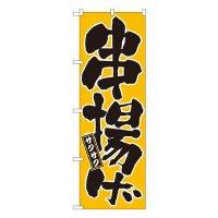 No.677 のぼり 串揚げ