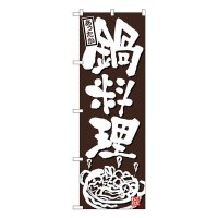 No.26319 のぼり 鍋料理
