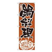 No.528 のぼり 鍋料理
