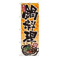 No.4810 のぼり 鍋料理