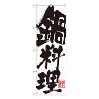No.SNB-1171 のぼり 鍋料理
