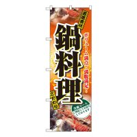 No.2776 のぼり 鍋料理