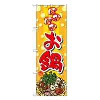 No.5796 のぼり お鍋