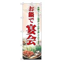 No.5788 のぼり お鍋で宴会