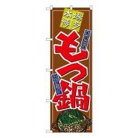 No.8147 のぼり もつ鍋