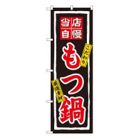 No.3148 のぼり もつ鍋