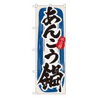 No.3154 のぼり あんこう鍋