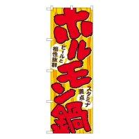 No.4804 のぼり ホルモン鍋