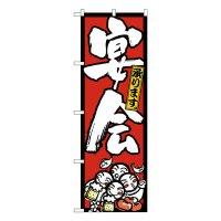 No.26454 のぼり 宴会