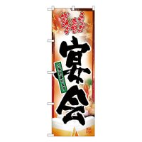 No.26456 のぼり 宴会