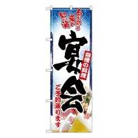 No.26457 のぼり 宴会