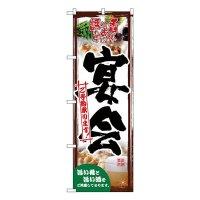 No.26458 のぼり 宴会