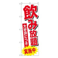 No.SNB-4709 のぼり 飲み放題実施中
