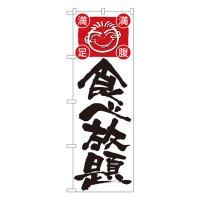 No.514 のぼり 食べ放題