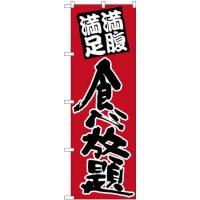 No.26506 のぼり 食べ放題