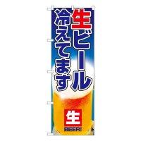 No.1357 のぼり 生ビール冷えてます