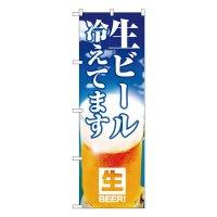 No.26804 のぼり 生ビール冷えてます