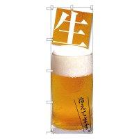 No.SNB-3204 のぼり 生ビール冷えてます