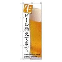 No.SNB-3201 のぼり 生ビール冷えてます