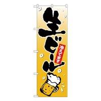 No.26461 のぼり 生ビール