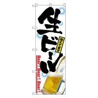 No.2283 のぼり 生ビール冷えてます