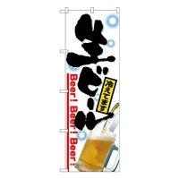 No.26462 のぼり 生ビール冷えてます