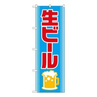 No.2227 のぼり 生ビール