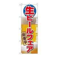 No.2929 のぼり 生ビールフェア