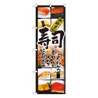 No.4603 のぼり 寿司