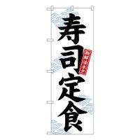 No.26420 のぼり 寿司定食