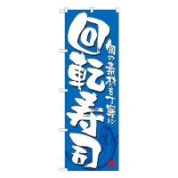 No.21054 のぼり 回転寿司