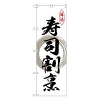No.26421 のぼり 寿司割烹