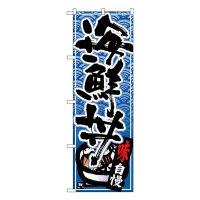 No.26382 のぼり 海鮮丼
